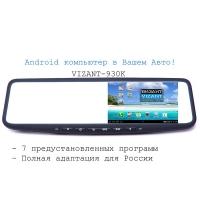 Vizant 930K зеркало заднего вида на базе ОС Android c камерой