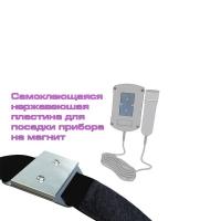 Магнитный фиксатор для эхолота Практик ЭР-6PRO